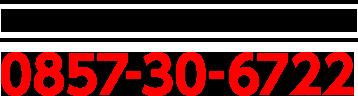 0857-30-6722