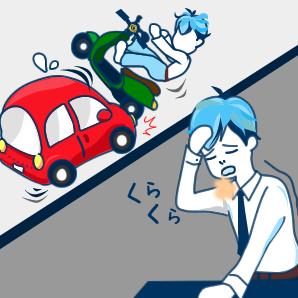 事故後にふらつきを感じるイメージ画像
