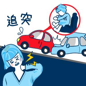 追突事故のイメージ