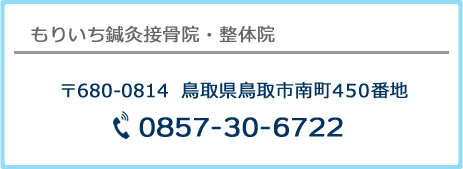 〒680-0814 鳥取県鳥取市南町450番地 0857-30-6722